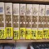 夜読みだすと、止まらない漫画!『機動戦士ガンダム THE ORIGIN』