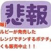 【悲報】 カルビーが発売した「レンジでチンするポテチ」が早くも販売中止!!