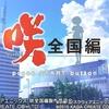 【ゲーム】咲-Saki-全国編(PS Vita)をプレイしました