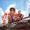 映画「神々の深き欲望」(1968)を見る。今村昌平監督。キネ旬ベストワン。