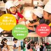 """""""2歳~""""英語で学ぶ プリスクール【本駒込校】"""