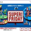 (過去記事)【スーパーフライデー】7月 8月 9月 開催するのか? 予想 SUPER FRIDAY ソフトバンク