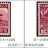 【コイル切手は高値買取??】第一次昭和コイル 春日大社14銭とは?