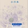 小川糸の『キラキラ共和国』を読んだ