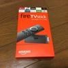 【接続・設定は簡単】Amazonの2017年Newモデル「Fire TV Stick」をレビュー