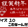 【クイズ】第10回 これな~んだっ!?(終了しました)