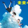 『未来のミライ』興行収入の最新~推移! 細田守監督の2018年映画!