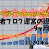 【ありがとうGoogle先生】初心者ブログ運営の現実9ヶ月経過|Googleアップデート復活編(2020年4月号)