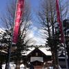 【真冬の神社】北海道神宮頓宮に行ってみた。