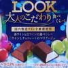 ロッテ・バッカスとラミーが好き!他にも安くて美味しいチョコレート発見!