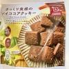 【ロカボ間食シリーズ⑧】さっくり食感のソイココアクッキー〜甘さ控えめでも美味しい〜