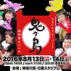 【感想】桃神祭2016 音響トラブルも最高のパフォーマンス 1日目セトリ【まとめ】
