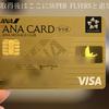 修行の先にあるもの…ANAスーパーフライヤーズカード(SFC)のメリットとは?