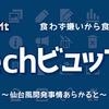 #1 仙台Geek★Night「食わず嫌いから食通までのTechビュッフェ」レポート