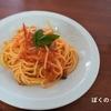 【031】自家製アンチョビをつかったトマトスパゲティのレシピ。