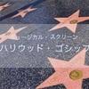 雪組『ハリウッド・ゴシップ』感想(後編) 彩凪翔  ー 熱演が光る