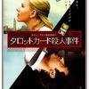 映画の感想-「タロットカード殺人事件(2006)」-190817。