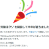 【ご報告】本日2月2日、ブログ開設半年となりました。【ブログやめたかった時期等】