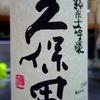 久保田 純米大吟醸