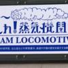 【旧新橋停車場 鉄道歴史展示室】走れ!蒸気機関車