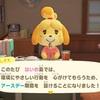 【どうぶつの森】4.23 アップデート!! アースデーやレイジさん登場【あつ森】