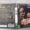 肉弾 (PS Move専用)・・・3D立体視 PS3 その18