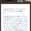 【ポケモンGO】レイド攻略レジスチル&レジアイスは意外と捕獲しづらい