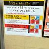 (2018・第一弾)芥川製菓のアウトレットチョコセール!今年も行ってきました~(池袋)