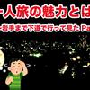 一人旅の魅力とは  (東京から岩手まで下道で行ってみた) Part.4