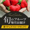 【食べチョクフルーツセレクト 】生産者さんから旬のくだものが届く