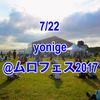 7/22 yonige@MURO FESTIVAL 2017 セットリスト