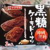 ヤマザキ 黒糖ケーキドーナツ