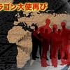 地球ニュース:レッド・ドラゴン大使再び その2
