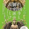 特別展【仁和寺と御室派のみほとけ】展/東京国立博物館 平成館
