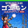 冒険時代活劇ゴエモンのゲームと攻略本 プレミアソフトランキング