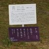 万葉歌碑を訪ねて(その1120)―奈良市春日野町 春日大社神苑萬葉植物園(80)―万葉集 巻二十 四三〇一