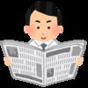 【読み放題】日経新聞を無料で読む一番楽な方法(日経電子版・日経テレコン)