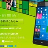 「MADOSMA Q501A」Windows 10 Mobile搭載スマホ発売