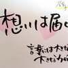 メルマガより  ♡本日の格言♡ 2017.11.12