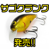 【トリニティーカスタムベイツ】一定層をしっかり引けるクランクベイト「サゴクランク(ラウンド)」発売!