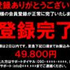 ワンクリック詐欺の恐怖  ○○万円請求しますと言われたら…