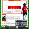 新小学1年生体験練習会 開催