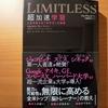【書評】LIMITLESS 超加速学習 人生を変える「学び方」の授業 ジム・クウィック 東洋経済