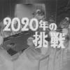 ウルトラQ 「2020年の挑戦」 放映第19話