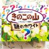 【食レポ】きのこの山~謎のホワイト?!