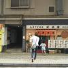 大衆中華料理 好楽園 (下関)