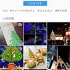 Instagramの新機能「ハッシュタグをフォローする」で趣味関心事が広がりやすくなる。