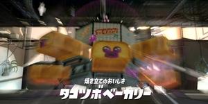 【スプラトゥーン2】ボス「タコツボベーカリー」の倒し方とコツ/ヒーローモード攻略編【Splatoon2攻略】