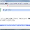 Gmailサーバーエラー