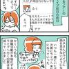 【バンギャ漫画】SNSで出会った人達9